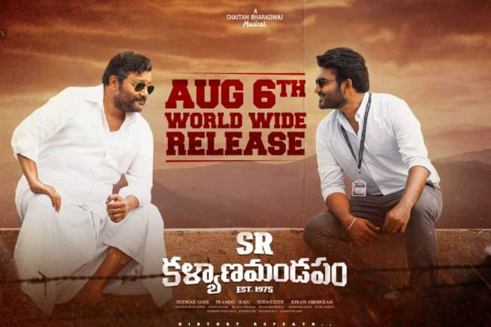 SR Kalyana Mandapam to release on Aug 6