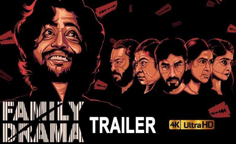 Suhas Family Drama Movie Trailer