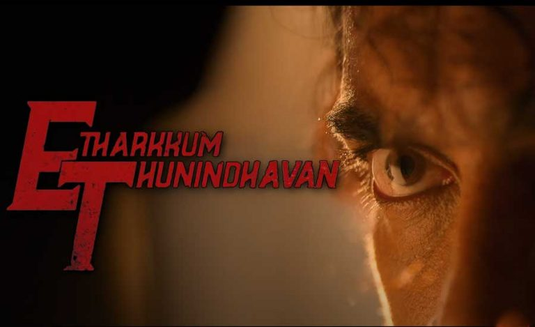 Suriya 40 is Etharkkum Thunindhavan first-look motion poster out